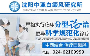 辽宁白癜风治疗最好医院